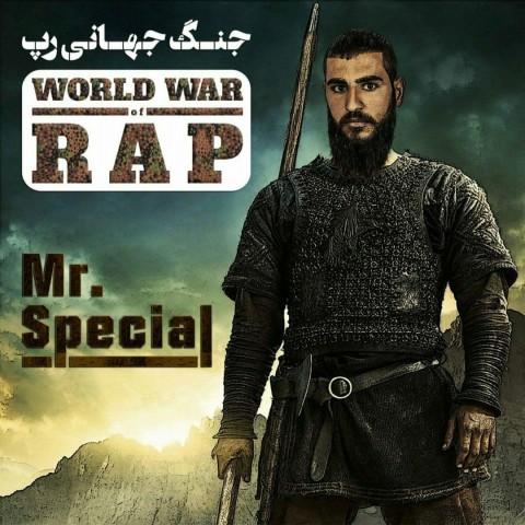 آلبوم مستر اسپیشیال جنگ جهانی رپ