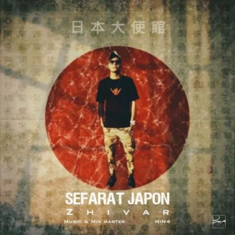 آهنگ ژیوار سفارت ژاپن